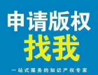 2018广州专业商标注册 广州商标代理申请专利 加急就麦盾网