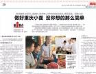 重庆田渝家餐饮管理有限公司加盟 技术转让