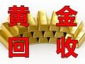 周口实体店专业高价回收黄金 铂金 钯金