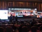 长沙博世同传设备租赁同声翻译设备出租无线投票器设备租赁