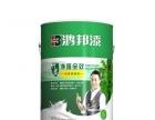 内墙涂料批发|内墙涂料代理|外墙漆代理|选择鸿邦漆