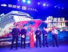 大型商务会议策划-直销旅游会议-深圳会议策划