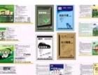 专业印刷挂历台历传单画册标签贺卡对联不干胶无碳复写