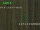 881-1胡桃木木纹纸 石纹纸 立体强化纸 宝丽纸 PU纸 家具