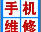 北京海淀区苹果三星小米华为专业手机维修服务