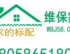 绍兴维保家承接各种家具翻新,贴膜、维修,保养