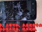 贵阳南明区大十字华为手机专业维修中心 爆屏修复