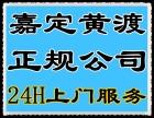 上海嘉定黄渡上门服务 电脑维修监控安装网络维修硬盘数据恢复