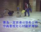 青岛崂山区石材翻新养护 专业大理石结晶服务 青岛大理石清洗