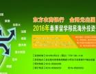 东方农商银行携手金阳光出国举办留学移民海外投资讲