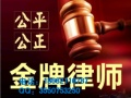 深圳资深婚姻律师,专办重大离婚