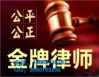 深圳劳动工伤 交通事故 婚姻继承专业律师