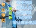 办理北京环境工程设计专项资质