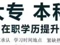 2017年临朐县函授专升本_培训机构_弘领教育