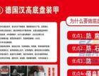 上海汽车底盘装甲多少钱 哪些牌子好