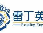 初中英语 高中英语辅导补习班(1对1 小班)