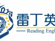 莆田雷丁英语培训99元速成班