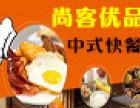 尚客优品中式快餐加盟