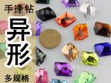 DIY手缝台湾亚克力钻 diy钻服装辅料