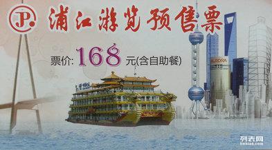 浦江游览 龙船自助餐预订 浦江游览自助餐