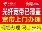 全晋江市光纤宽带现场上门办理上门安装