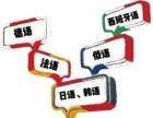 日语培训当代外语