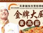 厨师学校哪家强,就到天津新东方