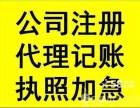 廊坊燕郊大廠代理記賬納稅申報
