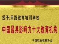天路教育2016下半年合江事业单位教师面试培训先过关后付费