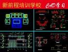 石碣西南社区学工业设计制图去哪里新前程培训学校