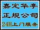 上海嘉定华亭上门服务 电脑维修监控安装网络维修硬盘数据恢复