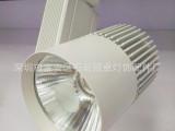 供应热销 LED轨道灯 30WCOB轨道灯外壳套件 30W全白轨