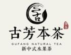 北京古芳本茶加盟电话 古芳本茶加盟靠谱吗 多久能回本