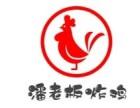 潘老板炸鸡加盟利润是多少?潘老板炸鸡怎么样?