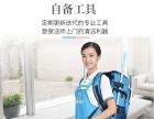 深圳居家保洁服务,4小时家庭保洁服务,干净整洁