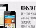 较新较高级微信订餐系统微信点餐系统