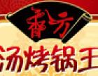 香八方汤烤锅王加盟