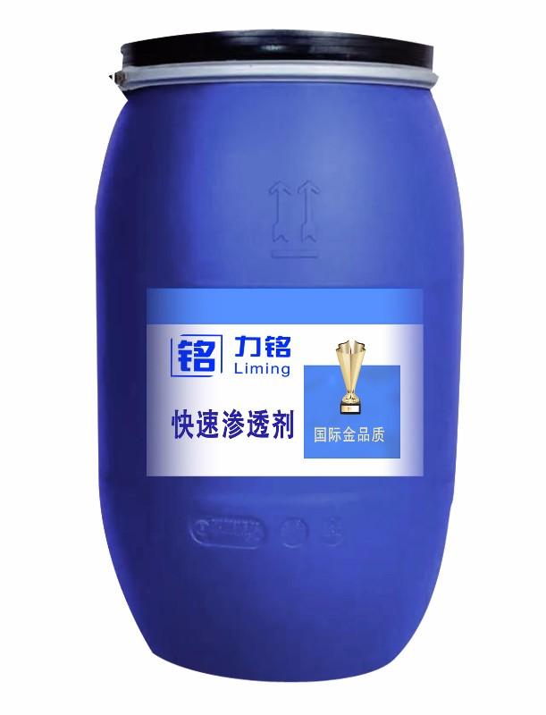 厂家直销 快速润湿渗透剂LM-1101 超浓缩毛皮化工助剂