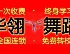 重庆职业舞蹈培训成人零基础哪家更专业