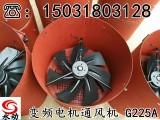 G80B变频风机生产厂 G80B变频调速电机专用通风机批发