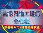 上海杨浦网络工程师培训 SQL数据库培训