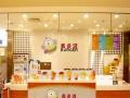 南阳奶茶饮品加盟 炸鸡汉堡加盟 连锁大品牌 活动中