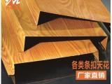 佛山长条型C300铝条扣天花旭鑫办公室走廊冲孔吊顶铝扣板