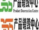 上海物资产品销毁报废 专业承包废纸销毁业务联系方式