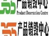 上海区废纸销毁处理.文件文档.保密资料A4废纸制品销毁