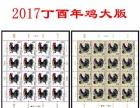 长期收藏连体钞纪念币银元邮票等