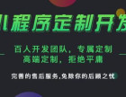 苏州网站建设网页制作微信商城小程序开发公司哪家好