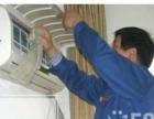 专业空调清洗,空调不出风,空调漏水,空调有异响等