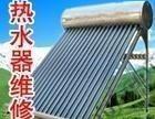吴中区太阳能维修 太阳能安装 清洗 热水器维修 空气能维修