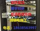 郑州强弱电工程 新乡综合布线施工 郑州港区专业弱电施工